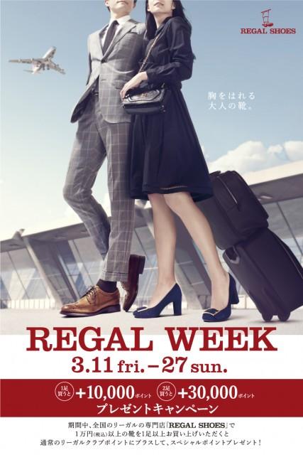 【web】16春REGAL-WEEK