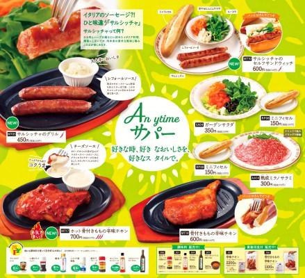 saizeriya menu202107